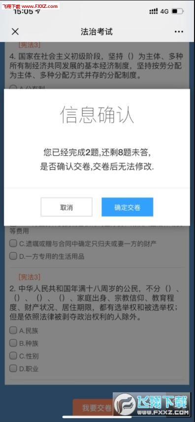 河北司法行政在线答题登录平台1.0.0截图2