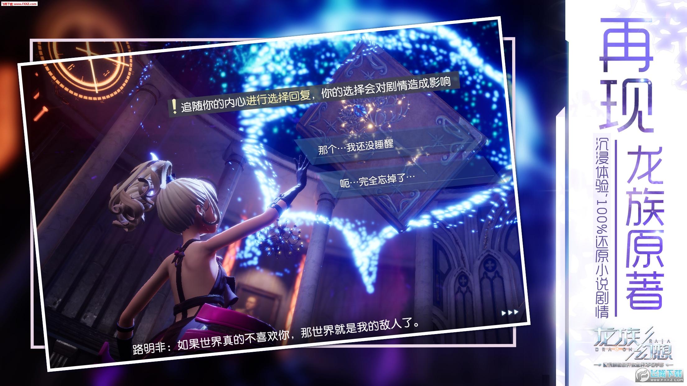 龙族幻想高速安装版1.5.182截图1