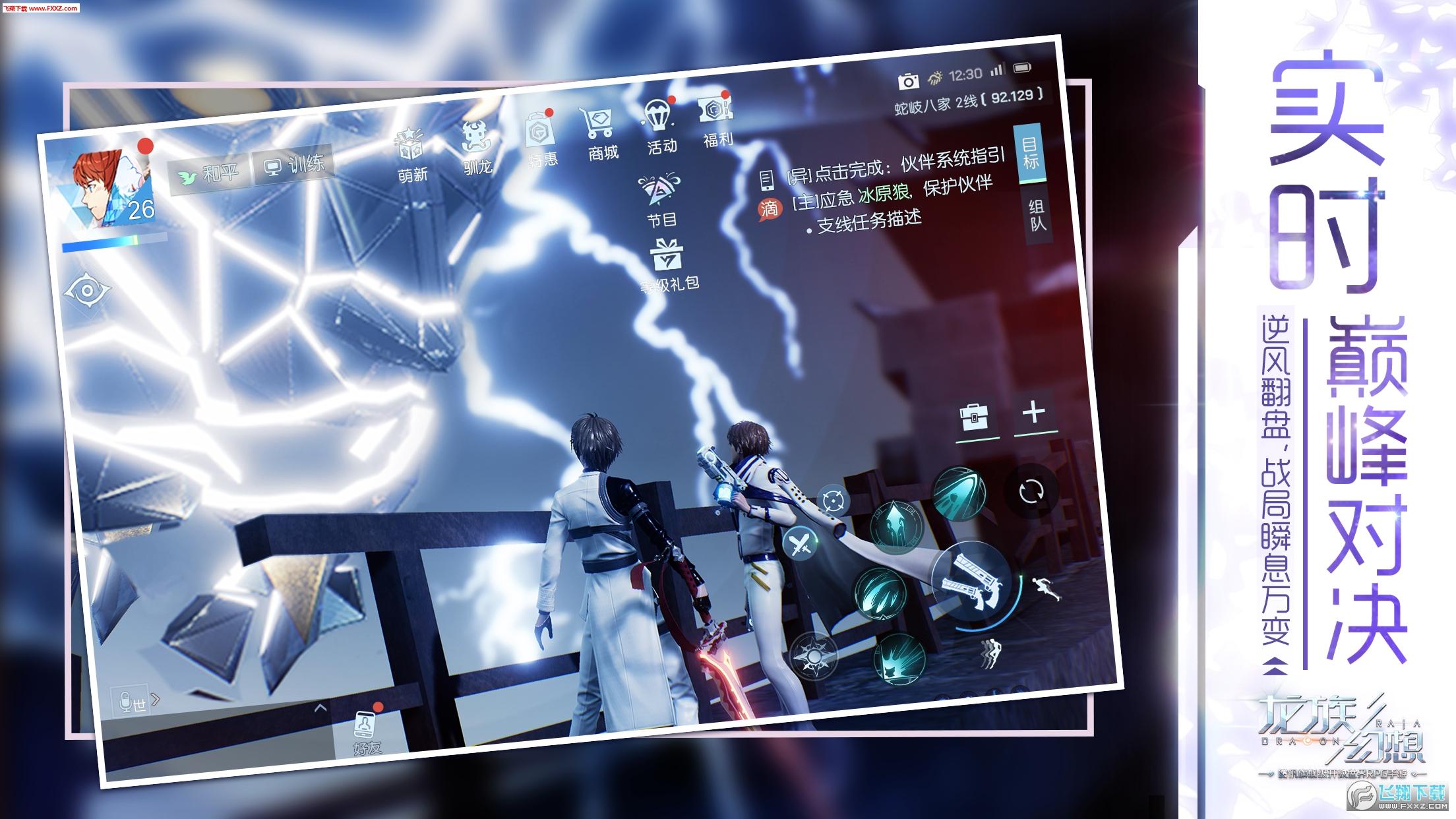 龙族幻想高速安装版1.5.182截图2