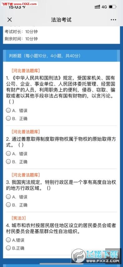 河北司法行政在线答题登录平台1.0.0截图1