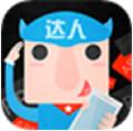 达人任务app新春2020版 1.0