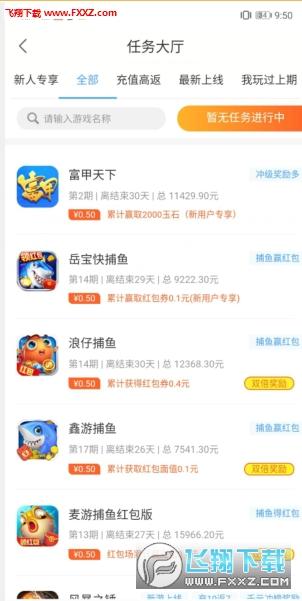 游易赚app官方安卓版1.2.0截图1