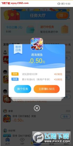 游易赚app官方安卓版1.2.0截图2