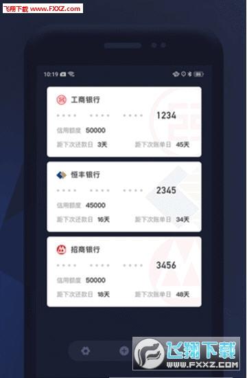 帮支付app最新版v1.0截图0