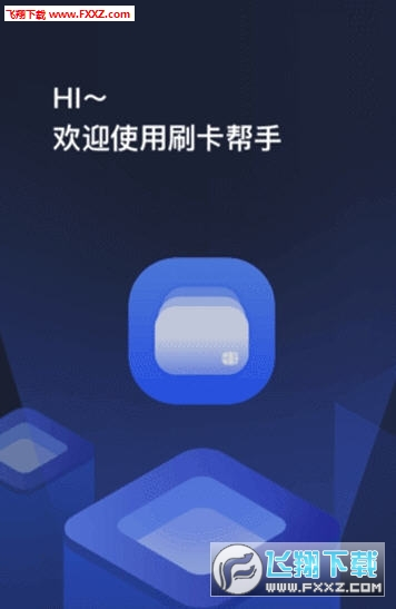 帮支付app最新版v1.0截图1