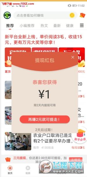 资讯随享app官方版1.0.1截图0