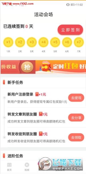 资讯随享app官方版1.0.1截图1
