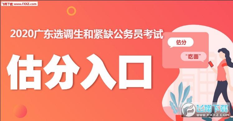 2020广东选调生在线估分登录入口截图0