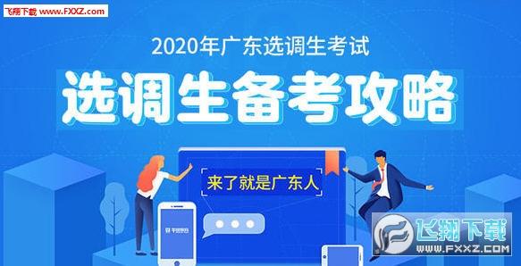2020广东选调生在线估分登录入口截图1