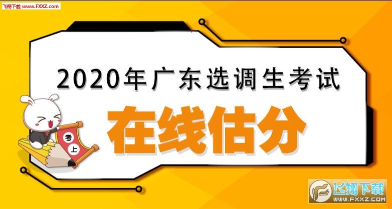 2020广东选调生在线估分登录入口截图2