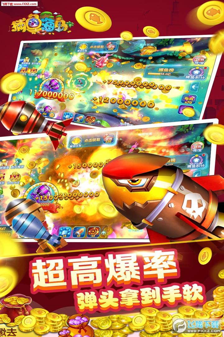 捕鱼海岛海神宝藏版1.10.0.20截图0