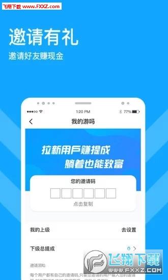 游吗app官方版v1.1.6截图0