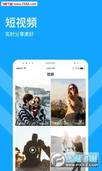游吗app官方版v1.1.6截图2