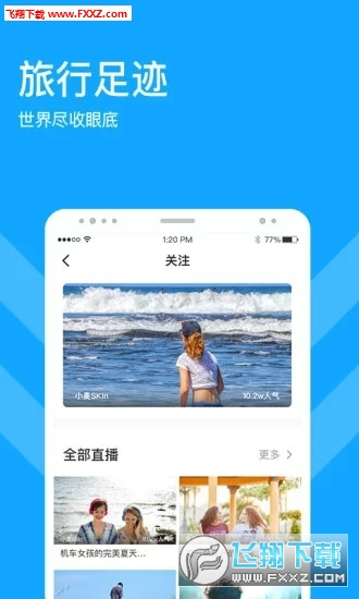 游吗app官方版v1.1.6截图3