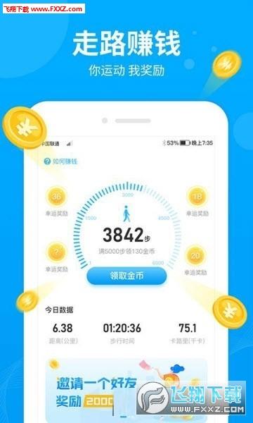 步步生钱app正式版1.0.0截图1