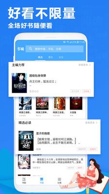风读小说抽手机appv1.7.5截图3