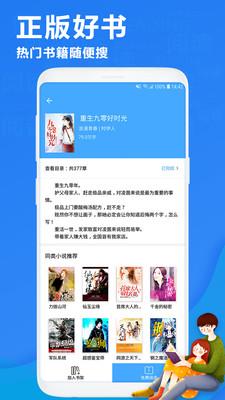 风读小说抽手机appv1.7.5截图2
