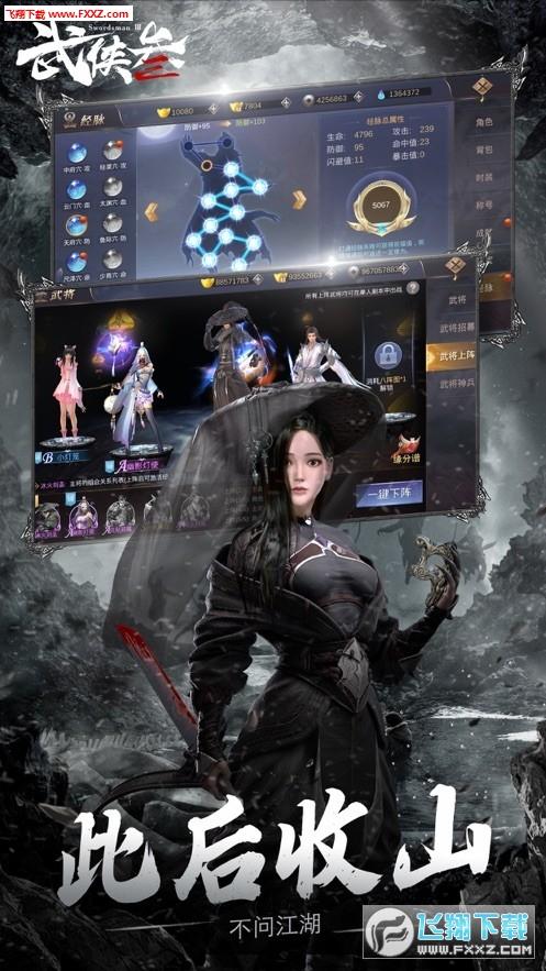 武侠叁公测版1.3.9.0截图0