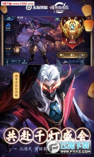 王者荣耀2020春节皮肤版截图2