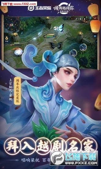 王者荣耀2020春节皮肤版截图0
