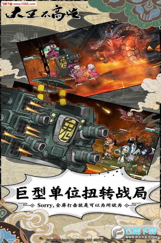 大王不高兴同名漫画版0.0.0.38截图0