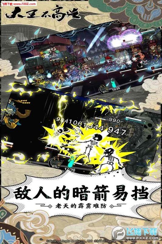 大王不高兴同名漫画版0.0.0.38截图1