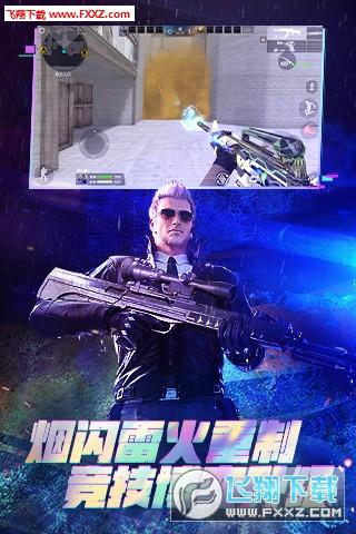 穿越火线枪战王者2020官网最新版截图2