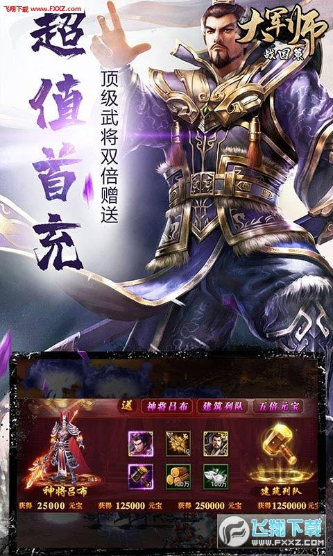 大军师战国策送紫将紫装v1.0截图3