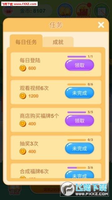 欢乐摇钱树赚钱app手机版