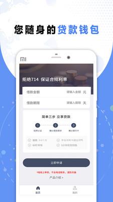 有米花花贷款app1.0.0截图0
