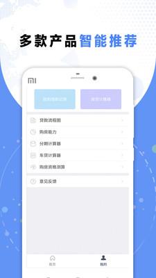 有米花花贷款app1.0.0截图1