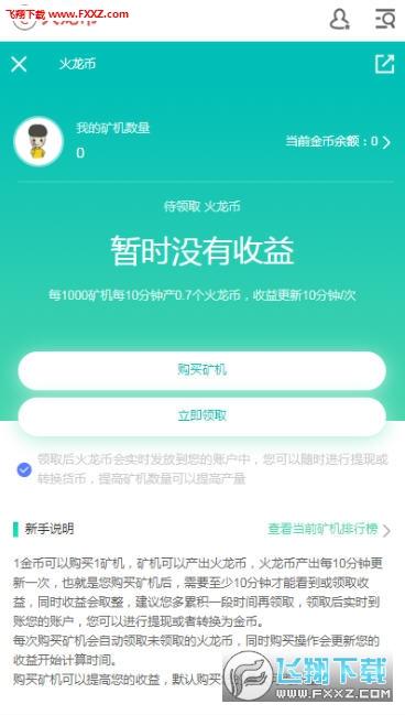 火龙社区挖矿app手机版v1.2截图1