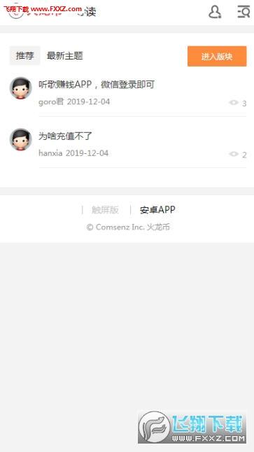 火龙社区挖矿app手机版v1.2截图2