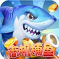 彩狗街机捕鱼赢话费手游 v1.4.0安卓版