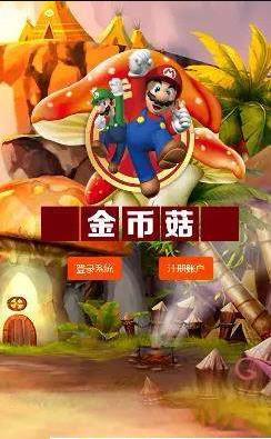 金菇币农场app手机种植手赚版1.0截图1