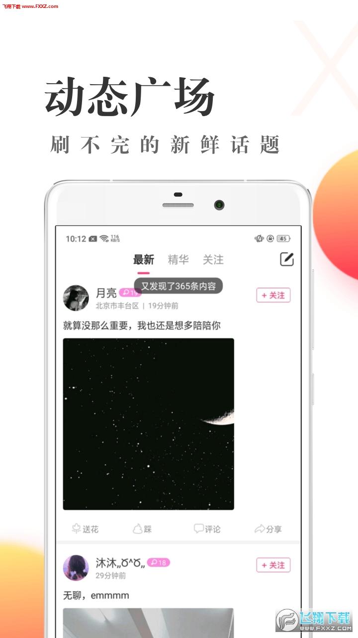 可可西里有声互动app官网版1.0.2截图1