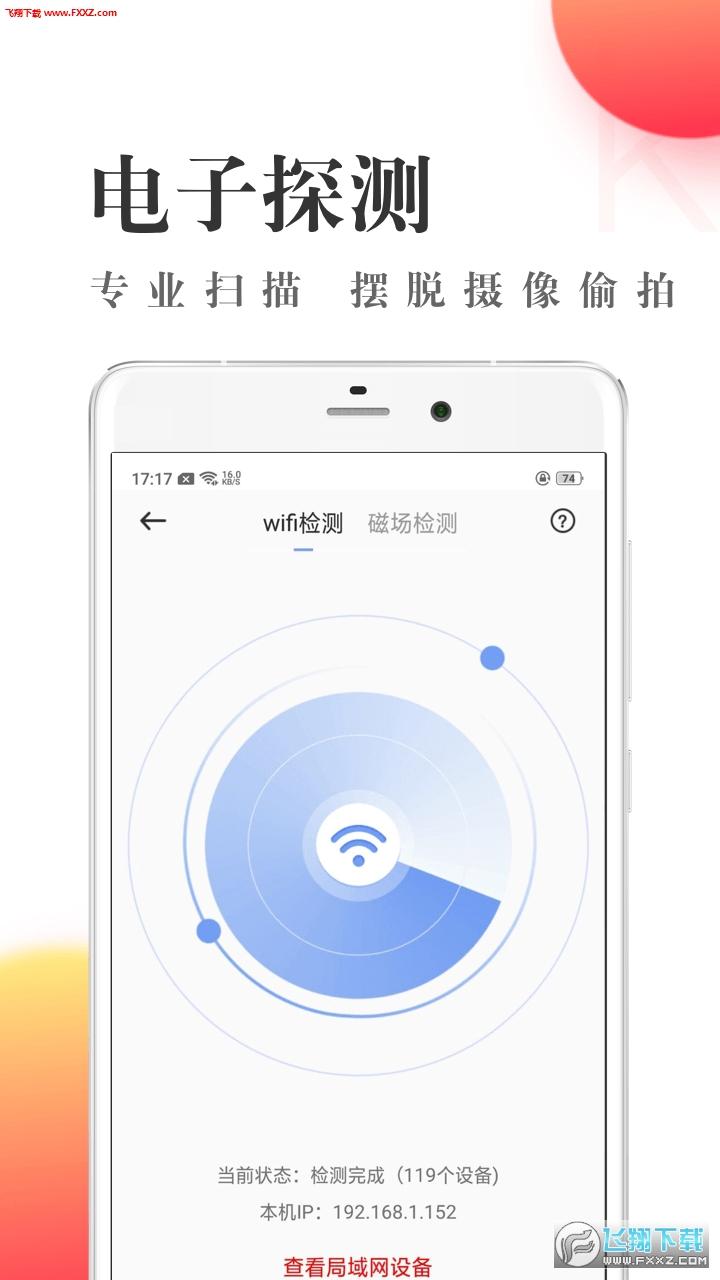 可可西里有声互动app官网版1.0.2截图2