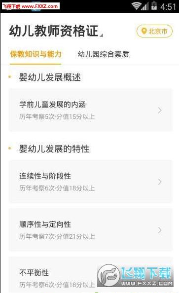 教师新题库app官方2020最新版1.0.0截图0
