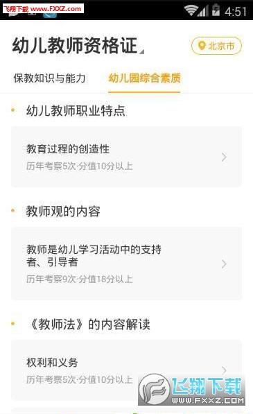教师新题库app官方2020最新版1.0.0截图1