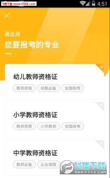 教师新题库app官方2020最新版1.0.0截图2
