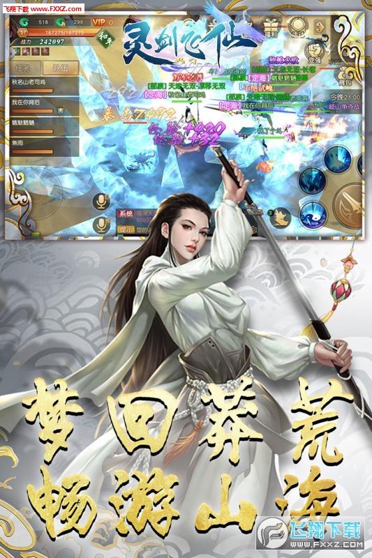 灵剑飞仙跨服版1.0.1截图0
