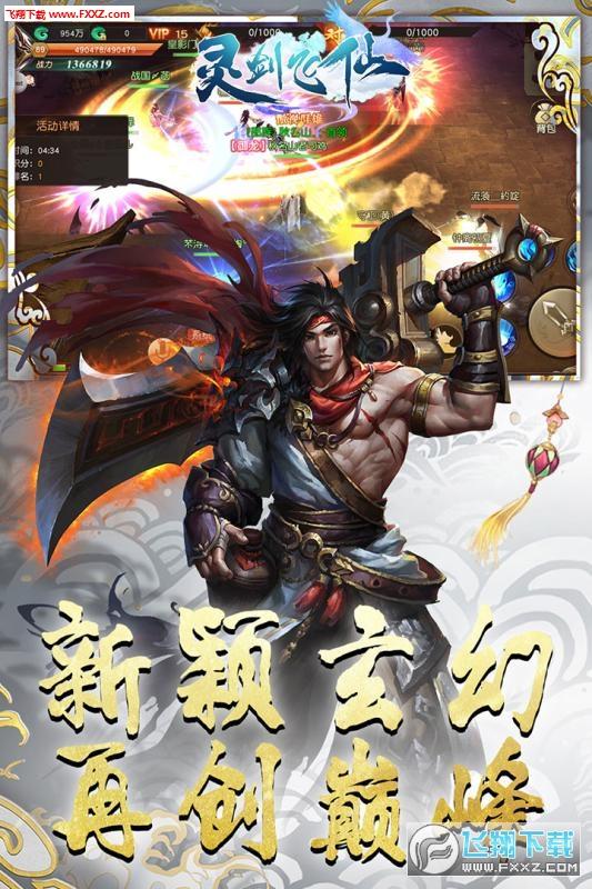 灵剑飞仙跨服版1.0.1截图1