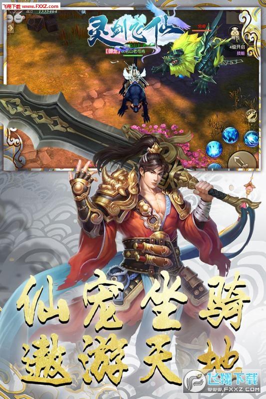 灵剑飞仙跨服版1.0.1截图2