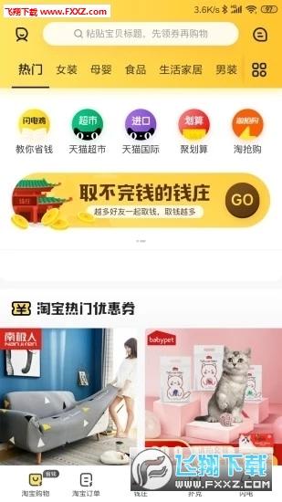 CNY闪电地球app官网正式版v1.0.1截图0