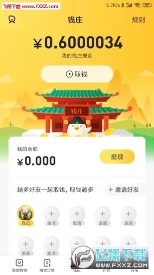 CNY闪电地球app官网正式版v1.0.1截图1