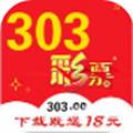 303彩票app官网最新版 v1.0