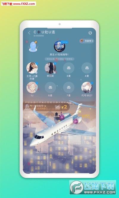 面面语音app官方正式版v1.2.0截图0