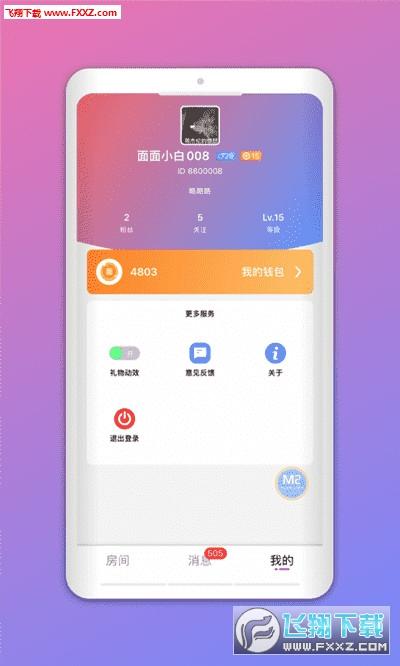 面面语音app官方正式版v1.2.0截图2