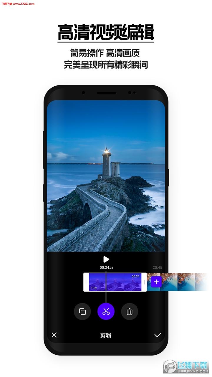 VDAY视频剪辑app安卓版1.1.0截图3