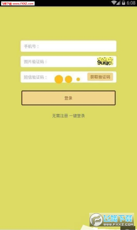 PIG欢乐猪app2020新春版1.0.0截图1